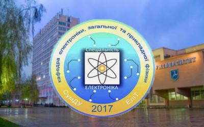 ІІ тур Всеукраїнського конкурсу  студ. наук. робіт «Фізика та астрономія»