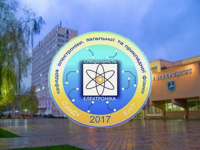 ІІ тур Всеукраїнської студентської олімпіади зі спеціальності «Електроніка»