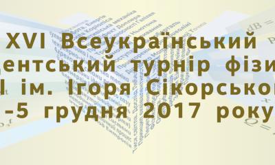 Всеукраїнський студентський турнір фізиків 2017-2018 навчального року