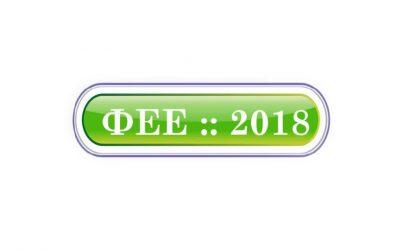 «Фізика, Електроніка, Електротехніка :: 2018»
