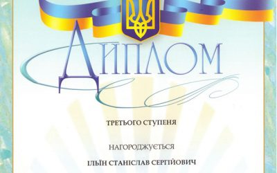 Вітаємо Ільїна Станіслава із отриманням диплома ІІІ ступеня на олімпіаді з фізики
