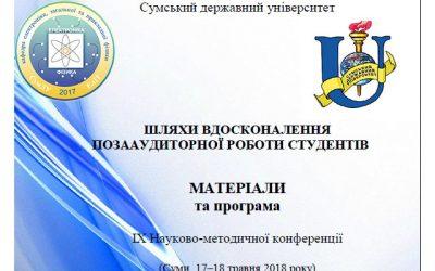 """IX Науково-методична конференція """"Шляхи вдосконалення позааудиторної роботи студентів"""""""