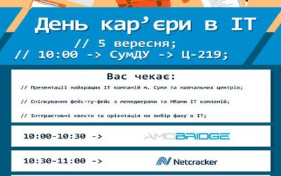 «День кар'єри в ІТ» 5 вересня 2018 р.  з 10:00 по 14:00