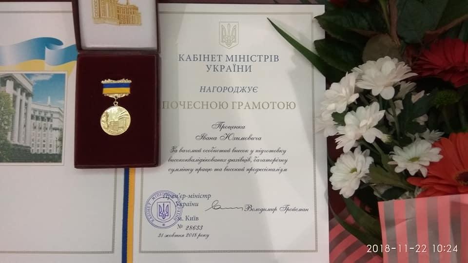 Почесна Грамота Кабінету Міністрів України та відзнаки Прем'єр-міністра України!