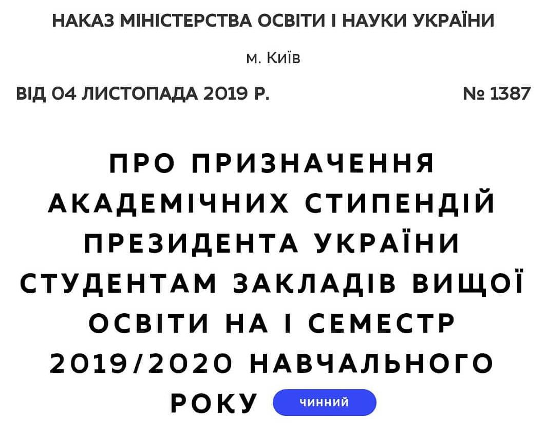 Вітаємо з призначенням стипендії Президента України