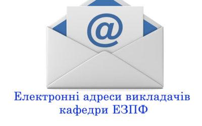 Електронні адреси викладачів кафедри ЕЗПФ