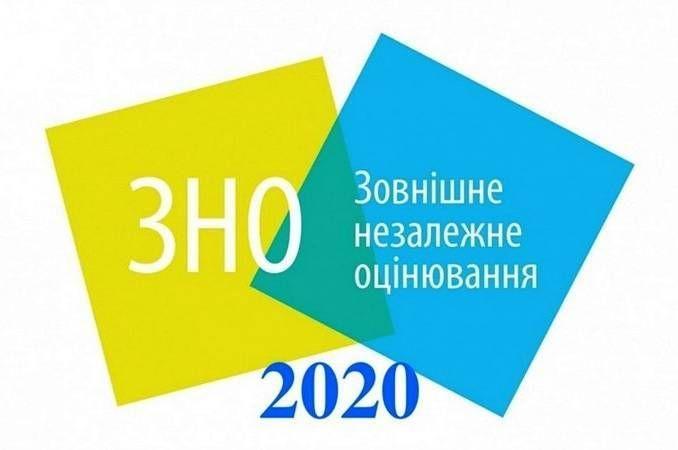 Проведення основної сесії ЗНО 2020 року