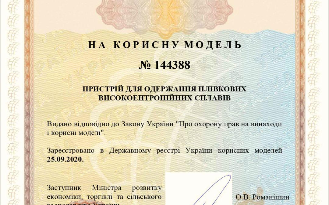 Науковцями кафедри підготовлено патент на корисну модель