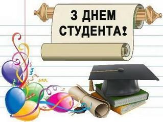 Вітаємо з днем студента